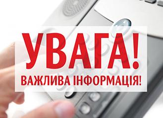 До уваги мешканців смт Нова Галещина, сіл Заруддя, Бондарі, Остапці, Ревівка, Василенки Новогалещинської ОТГ!