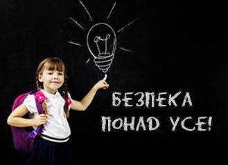 Про електробезпеку – дітям!