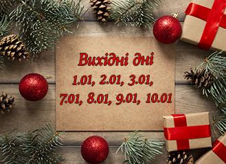 Групи з обслуговування споживачів на новорічно-різдвяні свята працювати не будуть!