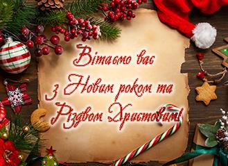 Найщиріші вітання з Новим роком та Різдвом Христовим!