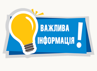 До уваги мешканців с. Єрестівка Пришибської громади!